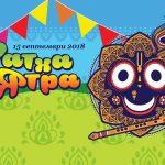 Йога на смеха на фестивал Ратха Ятра